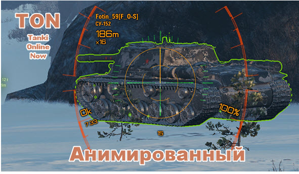 прицел для World of Tanks