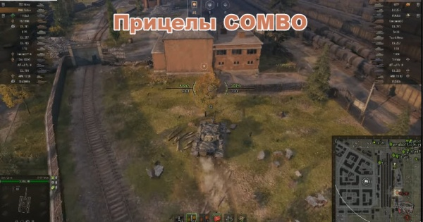прицел combo для world of tanks